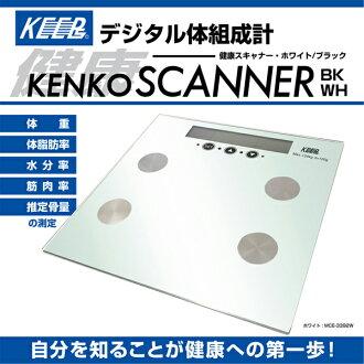 你可以重量 + 身體脂肪率 + 水分 + 肌肉 + 估計的骨大規模測量 !保持 KENKO 掃描器健康掃描器數碼身體組成米 (白色 * 黑色) MCE 3392 W/MCE-3392B