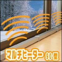 窓際からの冷気侵入と結露を防ぐ! カビ防止・カビ予防 マルチヒーター 90型 (日本製) ZZ-NM900