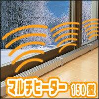 窓際からの冷気侵入と結露を防ぐ! カビ防止・カビ予防 マルチヒーター 150型 (日本製) ZZ-NM1500