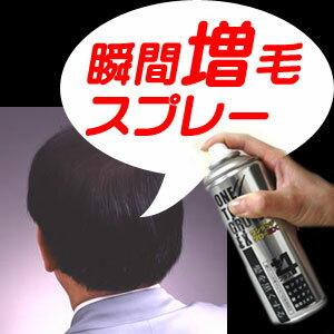 【お得な大容量200g*3本セット】頭髪や白髪にスプレーするだけで自然にボリュームアップ!! 定着力が抜群だから雨や汗にも安心!! べたつきなく適度なボリューム感でヘアスタイルをまとめる!! ワンタッチグロウEX/ONE TOUCH GROW EX/ NEWワンタッチグローEX+4 (200g×3本組) イオン性ポリマー樹脂の超微粒毛髪様繊維を拭きつけシュッとするだけ!!新瞬間増毛スプレー|毛髪用化粧品|ヘアケア|頭皮|男女兼用|増量版|白髪カバー|3秒でボリュームUP|センブリエキス|
