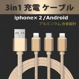 3in1タイプのケーブルiPhone/MicroUSB&USB2種のコネクタが1本で使えるアイフォンケーブルMicroUSBUSBケーブル高速充電MacbookRetina12インチiPhoneAndroidXperiaSamsungスマホ対応