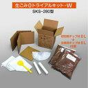 生ごみゼロ・トライアルキット-W(かき混ぜ式)SKS-280型/簡易セット/有機肥料/生ごみ処理機/交換用チップ材/バイオチップ材/エコパワーチップ材