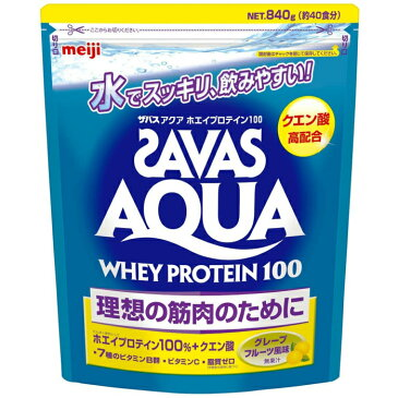 明治 ザバス(SAVAS) アクアホエイプロテイン100+クエン酸 グレープフルーツ風味【40食分】 840g