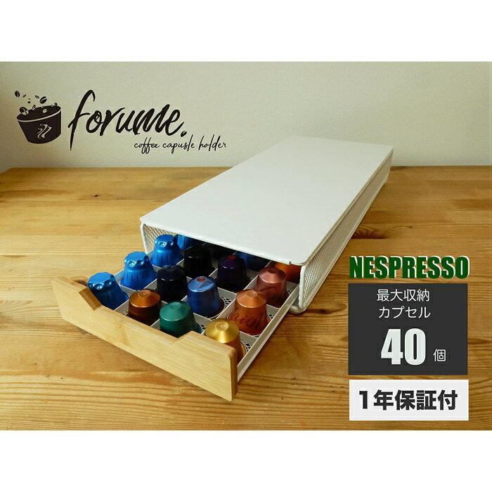 forume ネスレ ネスプレッソ Nespresso カプセルホルダー 40個収納(ホワイト)