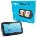 Echo Show 5 (エコーショー5)◆チャコール◆スクリーン付きスマートスピーカー with Alexa