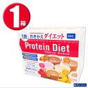 (1箱)DHC プロティンダイエット Protein Diet 【15袋入 (5味×各3袋)】 1食おきかえ ダイエット