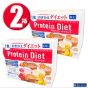 (2箱)DHC プロティンダイエット Protein Diet 【15袋入 (5味×各3袋)】×2箱 1食おきかえ ダイエット