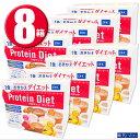 (8箱)DHC プロティンダイエット Protein Diet 【15袋入 (5味×各3袋)】×8箱 1食おきかえ ダイエット
