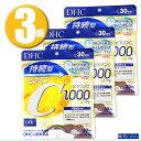 (3個)DHC サプリメント 持続型ビタミンC 30日分×3個 ディーエイチシー 栄養機能食品