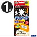 (1個)KINCHO キンチョー お米に虫コナーズ におわない米びつ用防虫剤 1