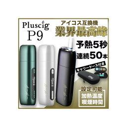 【グリーン】Pluscig P9 STUキャリーケース付 正規品 加熱式たばこ 互換機 スターターキット 加熱式電子タバコ 50本連続 大容量3500mAh 温度調整 時間調整 自動クリーニング機能