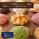 FM2 【TVで話題の冷凍パン!メロンパン専門店の冷凍メロンパン尽くし】 御中元