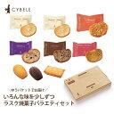 シベール ラスク焼菓子バラエティセット【ゆうパケットでお届け