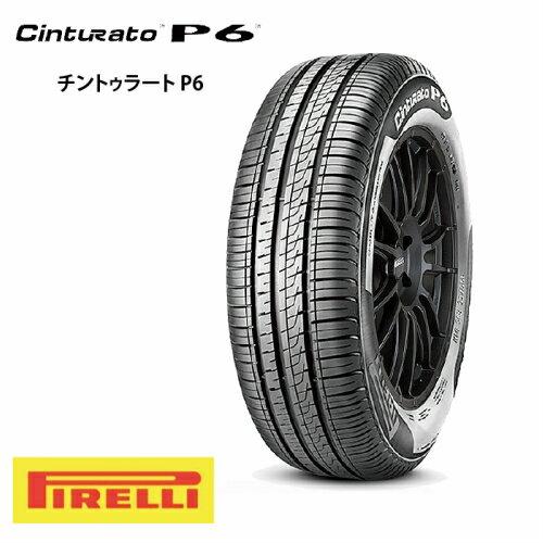 ピレリCintuRatoP6175/65R1584H 2本より受付チントゥラート正規輸入品普通車用ミニバンもOK サマータイヤ