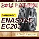 サマータイヤ ダンロップ ENASAVE EC203 145/80R13 75S◆日本製 エナセーブ 低燃費タイヤ 軽自動におすすめ