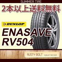 サマータイヤDUNLOPエナセーブRV504215/55R1794V低燃費タイヤミニバンにおすすめ