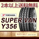 ヨコハマ SUPER VAN Y356 145/80R12 80/78N LT(145R12 6PR)◆バン/小型トラック用サマ−タイヤ