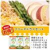 北海道産野菜のまんまこんぶ豆・アズパラ・玉ねぎ各2袋セット!送料無料!!
