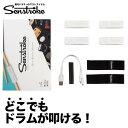 【どこでもドラム演奏が可能に!】 《 Senstroke 》 スタンダードBOX 電子ドラム 防音 アプリ ドラム練習 ドラムセット ドラム 初心者 (センストローク)・・・