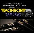モンローサムライ・SX4001ショックアブソーバー4本セットフロント(15-0656)・リア(15-0657)ハイエース200系 2WD・4WD用