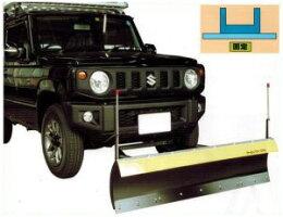 アイバワークス・スノープラウ除雪機排土板フラットタイプ/ジムニー(JB64用)【代引き不可】