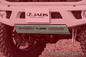 JAOSフロントスポーツカウル用スキッドプレートジムニーJB64系NEW