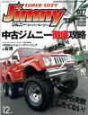 ジムニー・スーパースージー No.037