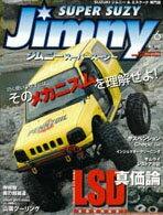 ジムニー・スーパースージー No.040