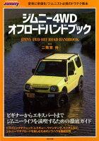 ジムニー4WDオフロードハンドブック