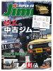 ジムニー・スーパースージーNo.097
