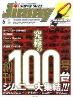 ジムニー・スーパースージーNo.100