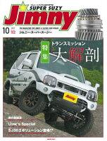 ジムニー・スーパースージーNo.102
