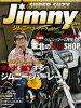 ジムニー・スーパースージーNo.054