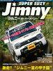 ジムニー・スーパースージーNo.055
