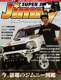 ジムニー・スーパースージー No.061