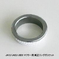 スズキ純正マフラー用リングガスケット(JA12/22/JB23用)