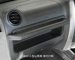 アシスタントグリップ・インパネ用(スズキ・ジムニーJB23-1〜10型)