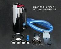 アルミ製オイルキャッチタンク(JA71/JA11/JA12/JA22)