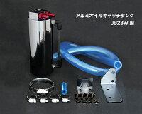 アルミ製オイルキャッチタンク(JB23用)