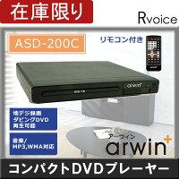 arwinDVDプレーヤー再生専用