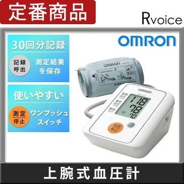 血圧計 上腕式 オムロン デジタル自動血圧計 デジタル血圧計 OMRON HEM-7111