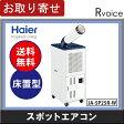 (お取寄せ商品)ハイアール スポットエアコン スポットクーラー 冷房専用 JA-SP25R-W