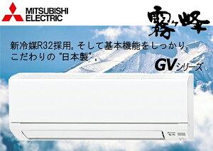 (直送)エアコンルームエアコン18畳霧ヶ峰2016年モデル三菱電機MSZ-GV5616S-W