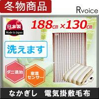 なかぎし電気掛敷毛布NA-013K