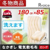 なかぎし電気敷毛布ロングNA-08SL(BE)