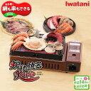 Rvoiceで買える「カセットコンロ ガスコンロ カセットガス 炉ばた焼器 炙りや おしゃれ 卓上 イワタニ iwatani 岩谷 CB-ABR-1」の画像です。価格は6,800円になります。