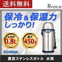 象印ステンレスボトルSJ-TE08-XA
