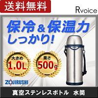 象印ステンレスボトルSJ-TE10-XA