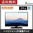 液晶テレビ 24型 デジタルハイビジョン 24インチ LED テレビ ZM-2400TV