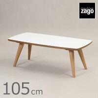 【ZAGO】フォーマイカコーヒーテーブル105cm幅